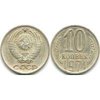 СССР 10 копеек 1971, 1974, 1981 - на выбор