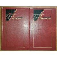 Ираклий Андронников избранные произведения в 2 томах 1975г