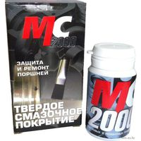 МС-2000 ВМП-авто твердое смазочное покрытие 20г
