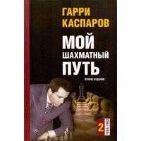 """Каспаров Г. """"Мой шахматный путь (1985-1993)"""",том 2."""
