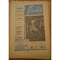 Еженедельник ФУТБОЛ  1960 номер -5 первый год издания