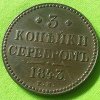 3 копейки серебром 1843 года.Распродажа.
