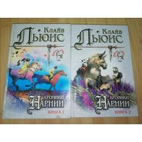Клайв Льюис  Хроники Нарнии(цена за 2 тома)