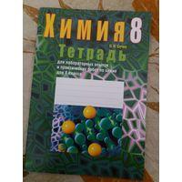 Тетрадь для лабораторных опытов и практических работ по химии для 8 класса. О,И. Сечко