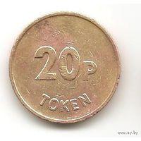 ТОКЕН 20 Р