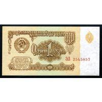 СССР. 1 рубль образца 1961 года. Пятый выпуск (серия ЭЛ). UNC