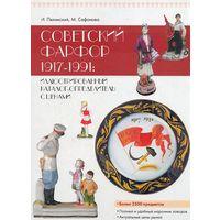 Советский фарфор 1917-1991 - справочник-определитель - ред.1 - на CD