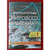 Физическая география мирового океана. Часть 1