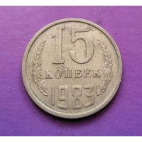 15 копеек 1983 СССР #05