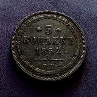 5 копеек 1854 ем R! РЕДКАЯ МОНЕТА! Маленький тираж 355 тысяч!