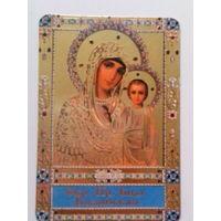 Иконка-календарик православная-Казанская.