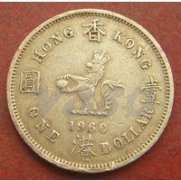 6287:  1 доллар 1960 Гонконг