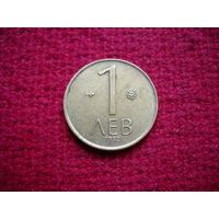Болгария 1 лев 1992 г.