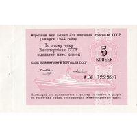 ВТБ СССР, круизный чек на 5 копеек, 1985 г. с корешком. UNC-