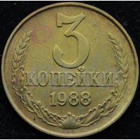 3 копейки 1988 медно-цинковый сплав