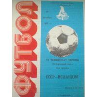 28.10.1987--СССР--Исландия--отб.матч