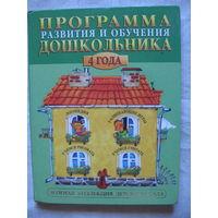 Программа развития и обучения ДОШКОЛЬНИКА / 4 года