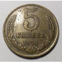 СССР, 5 копеек 1974 год