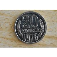 20 копеек 1976 (из набора)