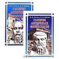 Галерея античных философов (комплект из 2 книг).