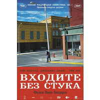 Входите без стука / Don't Come Knocking (Вим Вендерс / Wim Wenders)  DVD5