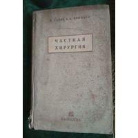 Книга Частная Хирургия 1935 г. К. Гарре, А. Борхард. 972 страницы 534 рисунка Малый Тираж