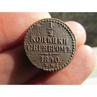 Хорошие 1/2 копейки серебром 1840. С 1 рубля!