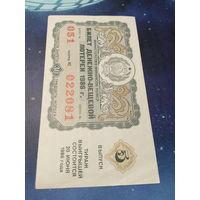 Лотерея 1986