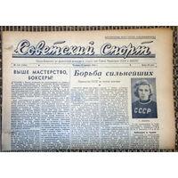 1955г. Газета Советский Спорт 17 ноября 1955 год