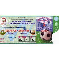 Билет Беларусь - Албания. Чемпионат Европы 2008.