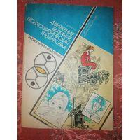 Журнал о физической культуре с упражнениями. 1986 г.