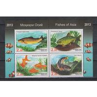 Таджикистан Рыбы 2013 год чистая полная серия в квартблоке