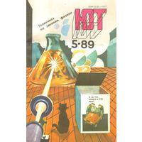 "Журнал ""Юный техник"", 1989, #5"