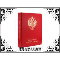 Альбом для монет России с 1796 года по н.в. Последняя редакция 9 листов Коллекционер КоллекционерЪ