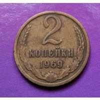 2 копейки 1969 СССР #04
