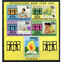 Гана - 1972 - Международный год книг (пожелтевший клей) - [Mi. bl. 45] - 1 блок. MNH.