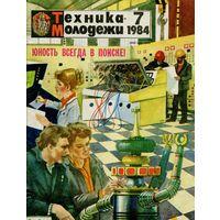 Журнал Техника-молодёжи, 1984, #7