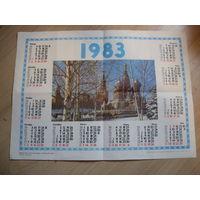 Календарь Москва Спасская башня и Собор Василия блаженного (СССР, 1983 год)