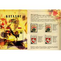 Каталог марок Беларуси 1992-1993, Марк Шагал