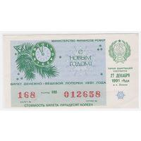 Лотерейный билет РСФСР 1991 год, Новогодний выпуск