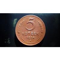 5 копеек 1924 года СССР