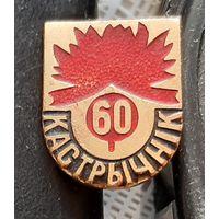 60 лет Октября