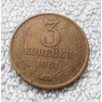3 копейки 1961 СССР #13
