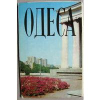 """Набор открыток """"Одесса"""" (1977) 10 открыток"""