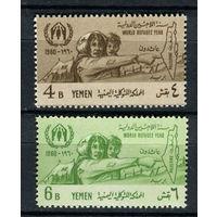 Северный Йемен - 1960 - Всемирный год беженцев - [Mi. 196-197] - полная серия - 2 марки. MNH.