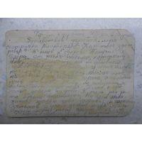 Письмо красноармейца с фронта на коллекционной немецкой карточке, 1943 г.