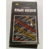 Айзек Азимов Язык науки // Серия: В мире науки и техники