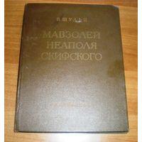 1953 ШУЛЬЦ МАВЗОЛЕЙ НЕАПОЛЯ СКИФСКОГО