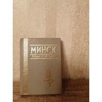 План города Минск, книга-малютка 1986г.
