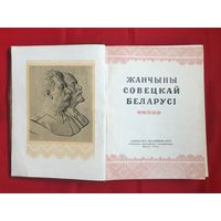 Жанчыны Совецкай Беларусi 1954 год Мiнск